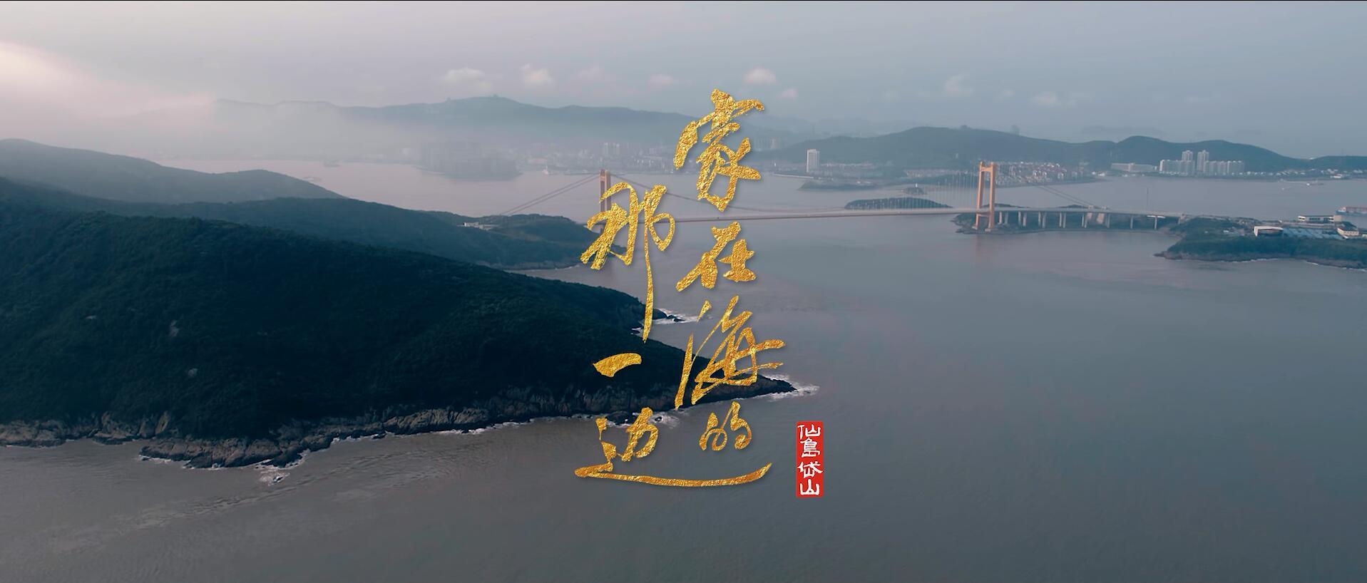 舟山-岱山城市宣传片