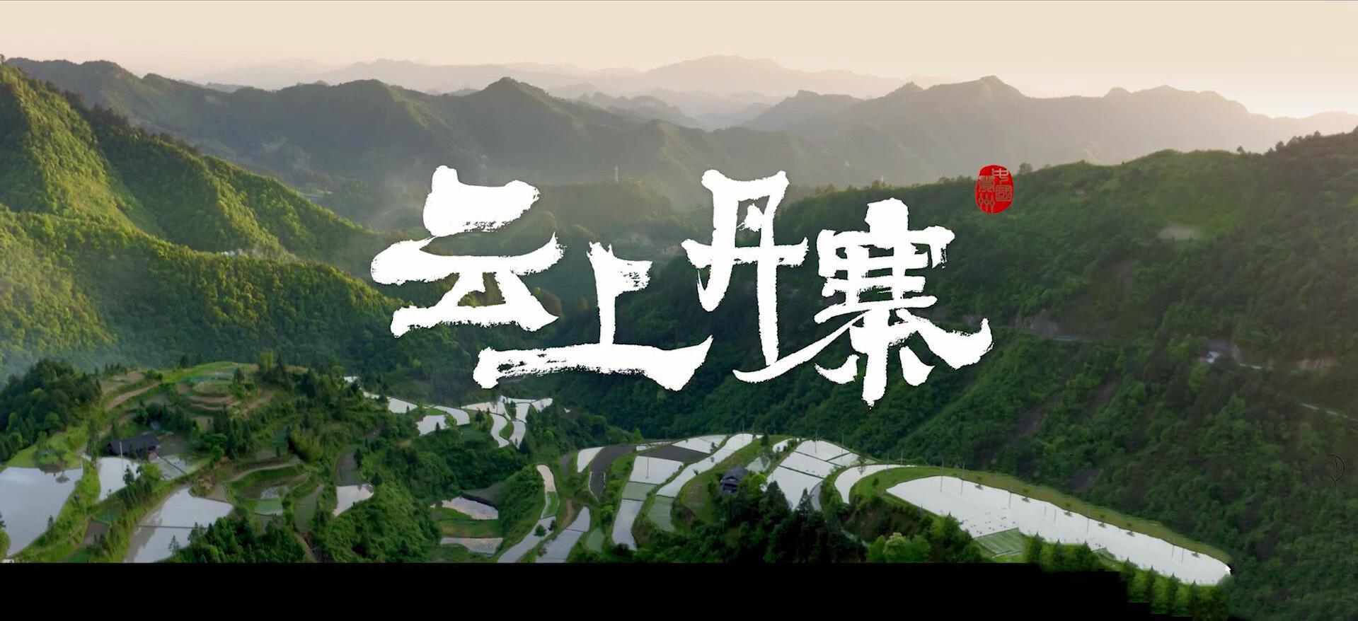 贵州-丹寨宣传片